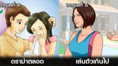 Photo of 5 เหตุผลจริงต้องยอมรับที่ทำให้ผู้หญิงโดนเท โดนทิ้ง ซ้ำซาก