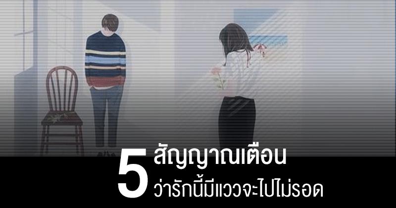 Photo of 5 สัญญาณเตือนว่ารักนี้มีแววจะไปไม่รอด