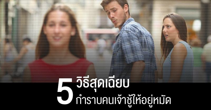 Photo of 5 วิธีสุดเฉียบกำราบคนเจ้าชู้ให้อยู่หมัด