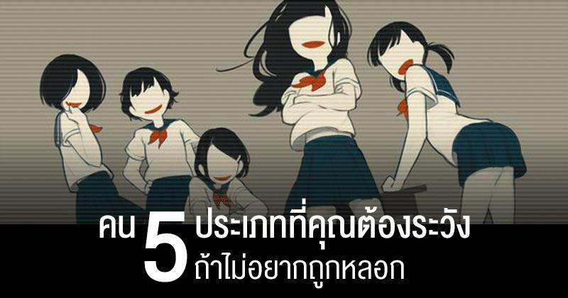 Photo of คน 5 ประเภทที่คุณต้องระวังถ้าไม่อยากถูกหลอก
