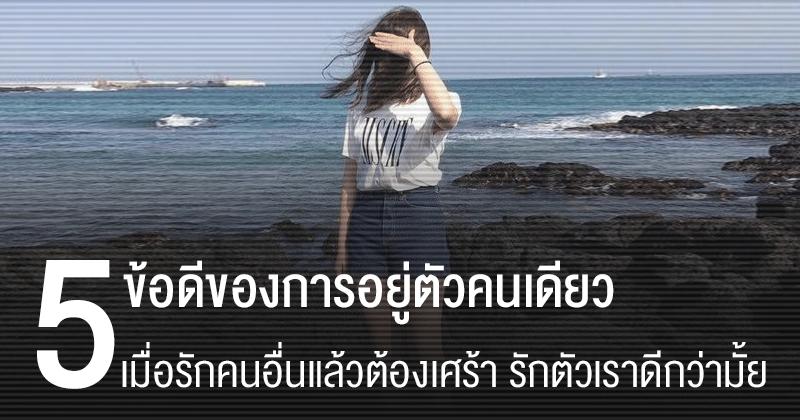 Photo of 5 ข้อดีของการอยู่ตัวคนเดียว ในเมื่อรักคนอื่นแล้วต้องเศร้า มารักตัวเราดีกว่ามั้ย?