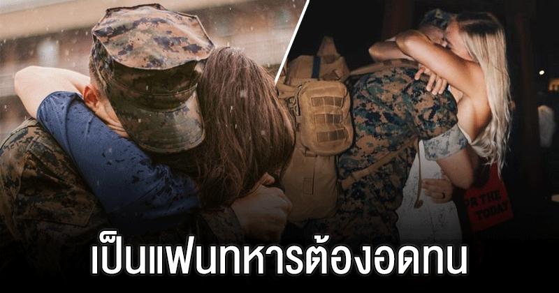 Photo of ให้รักยั่งยืนต้องทำยังไง เมื่อแฟนต้องไปเกณฑ์ทหาร