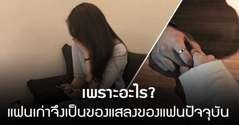 Photo of 5 สาเหตุที่ว่าทำไมแฟนเก่าถึงเป็นของแสลงของแฟนในปัจจุบัน
