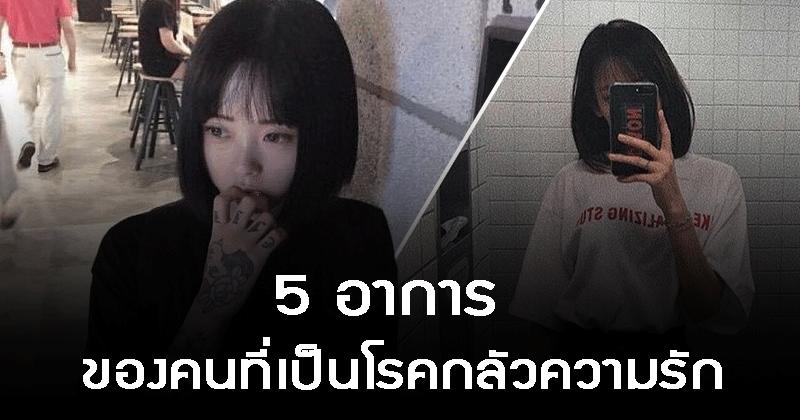 Photo of 5 อาการของคนที่เป็นโรคกลัวความรัก