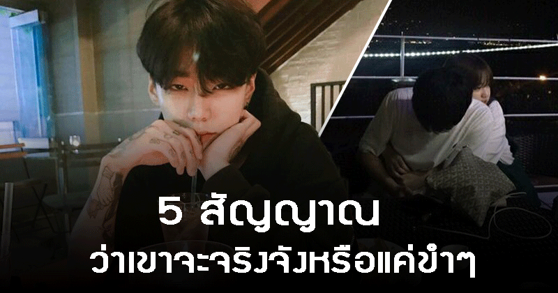 Photo of 5 สัญญาณว่าเขาจะจริงจังหรือแค่ขำๆ