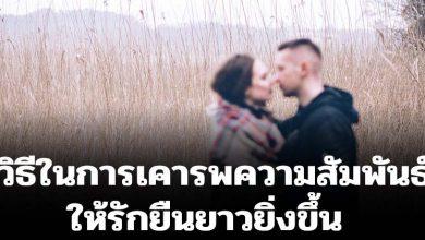 Photo of วิธีในการเคารพความสัมพันธ์ให้รักยืนยาวยิ่งขึ้น
