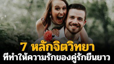Photo of 7 หลักจิตวิทยา ที่ทำให้ความรักของคู่รักยืนยาว
