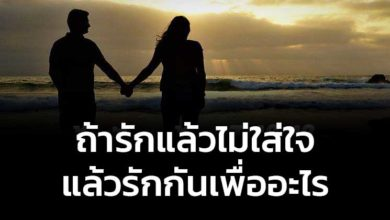 Photo of ถ้ารักแล้วไม่ใส่ใจ แล้วรักกันเพื่ออะไร