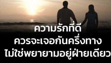 Photo of ความรักที่ดีควรจะเจอกันครึ่งทาง ไม่ใช่พยายามอยู่ฝ่ายเดียว