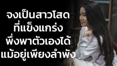 Photo of จงเป็นสาวโสดที่แข็งแกร่งพึ่งพาตัวเองได้ แม้อยู่เพียงลำพัง