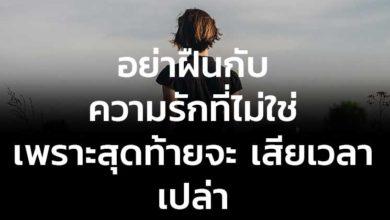 Photo of อย่าฝืนกับ ความรักที่ไม่ใช่ เพราะสุดท้ายจะ เสียเวลา เปล่า