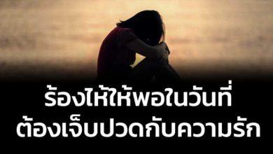 Photo of ร้องไห้ให้พอในวันที่ต้องเจ็บปวดกับความรัก