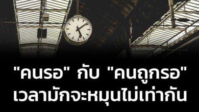 """Photo of """"คนรอ"""" กับ """"คนถูกรอ"""" เวลามักจะหมุนไม่เท่ากัน"""