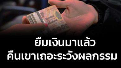 Photo of ยืมเงินมาแล้ว คืนเขาเถอะระวังผลกรรมของคนยืมเงินแล้วไม่คืน
