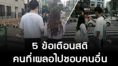 Photo of 5 ข้อเตือนสติสำหรับคนที่เผลอไปชอบคนอื่นทั้งๆที่มีแฟนอยู่แล้ว