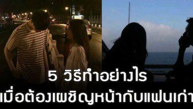Photo of 5 วิธีในการรับมือเมื่อต้องเผชิญหน้ากับแฟนเก่า