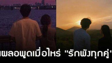 """Photo of 3 เรื่องต้องห้ามที่ควรปิดปากให้สนิท เผลอพูดเมื่อไหร่ """"รักพังทุกคู่"""""""