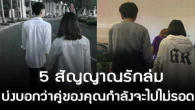 Photo of 5 สัญญาณรักล่มที่บอกว่าความรักของคุณอาจจะไปไม่รอด