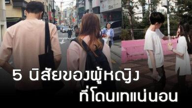 Photo of 5 นิสัยเสียของผู้หญิงที่โดนผู้ชายเทแน่นอน