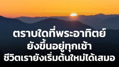 Photo of ตราบใดที่พระอาทิตย์ยังขึ้นอยู่ทุกเช้า ชีวิตเรายังเริ่มต้นใหม่ได้เสมอ
