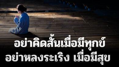 Photo of อย่าหลงระเริง เมื่อมีสุข อย่าคิดสั้นเมื่อมีทุกข์
