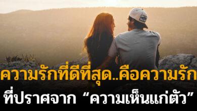 """Photo of ความรักที่ดี คือ ความรักที่ """"ปราศจากความเห็นแก่ตัว"""""""