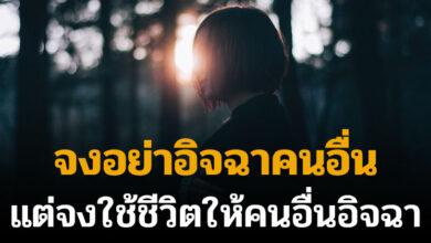 Photo of จงอย่าอิจฉาคนอื่น แต่จงใช้ชีวิตให้คนอื่นอิจฉา