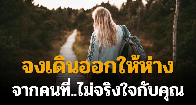 Photo of จงเดินออกให้ห่าง จากคนที่ไม่จริงใจกับคุณ