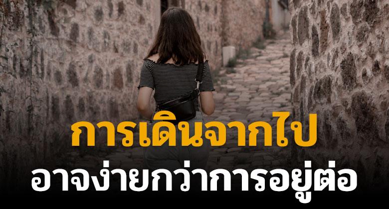 Photo of ยอมเป็นคนเดินจากไปเองดีกว่า อยู่รอวันที่เขาทิ้งเรา